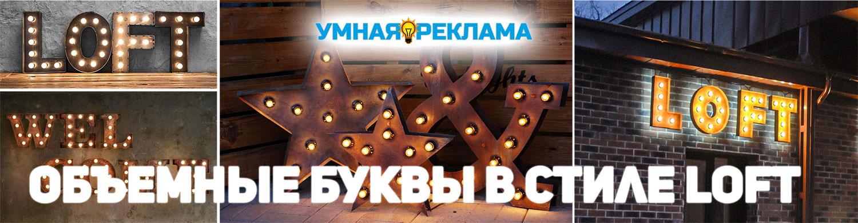 объемные-буквы-LOFT-Воронеж