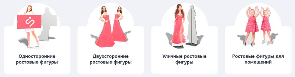 изготовление-ростовых-фигур-в-Воронеже