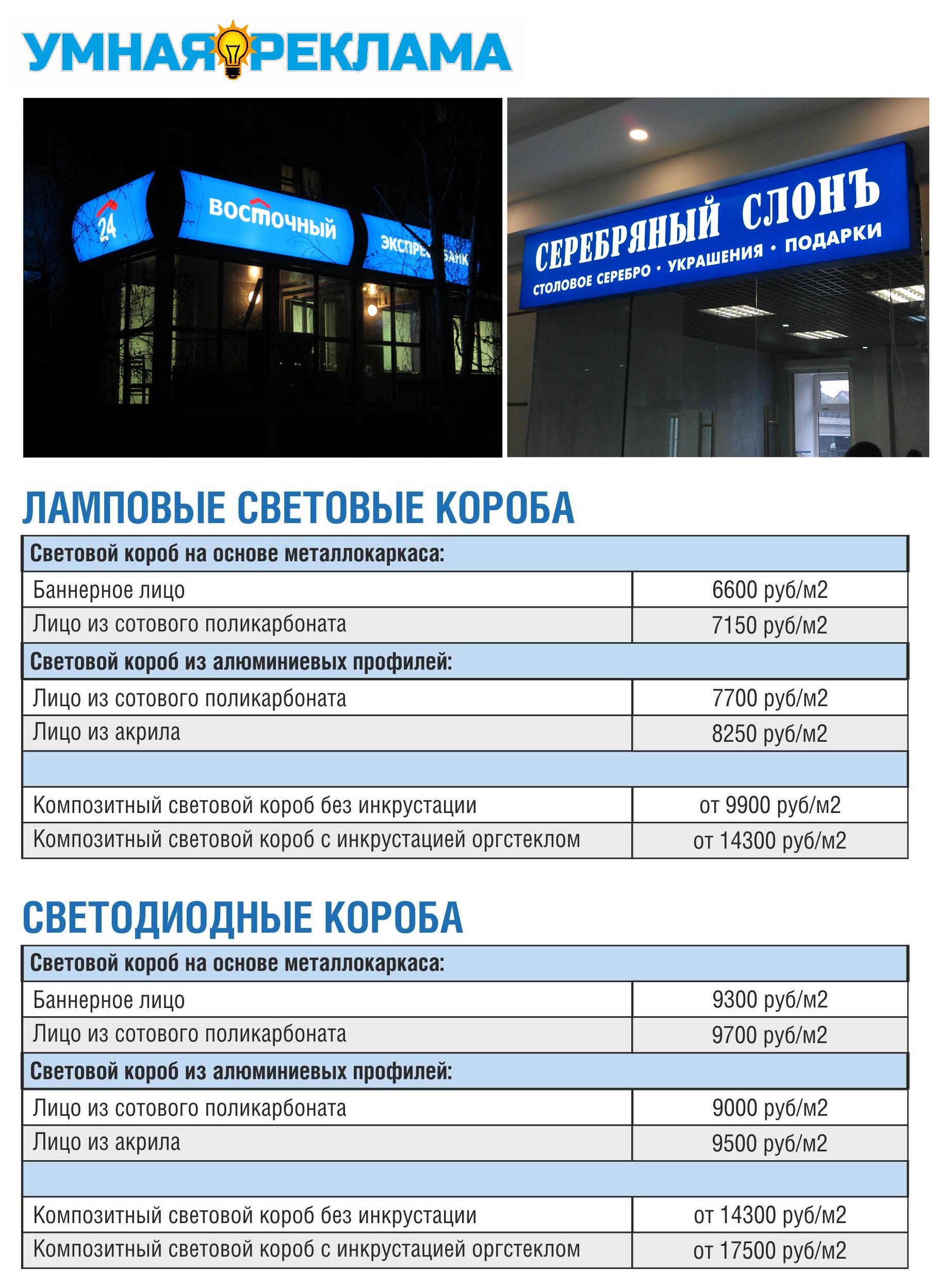 световые-короба-в-Воронеже