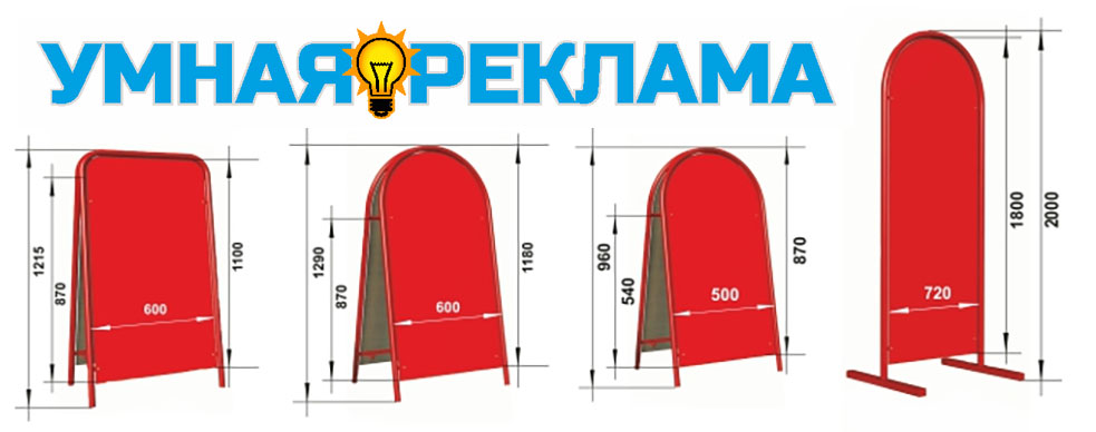 штендеры-в-Воронеже