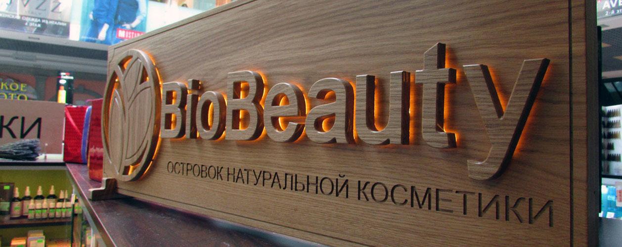 эко-вывески-в-Воронеже