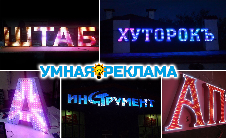 видеобуквы-в-Воронеже