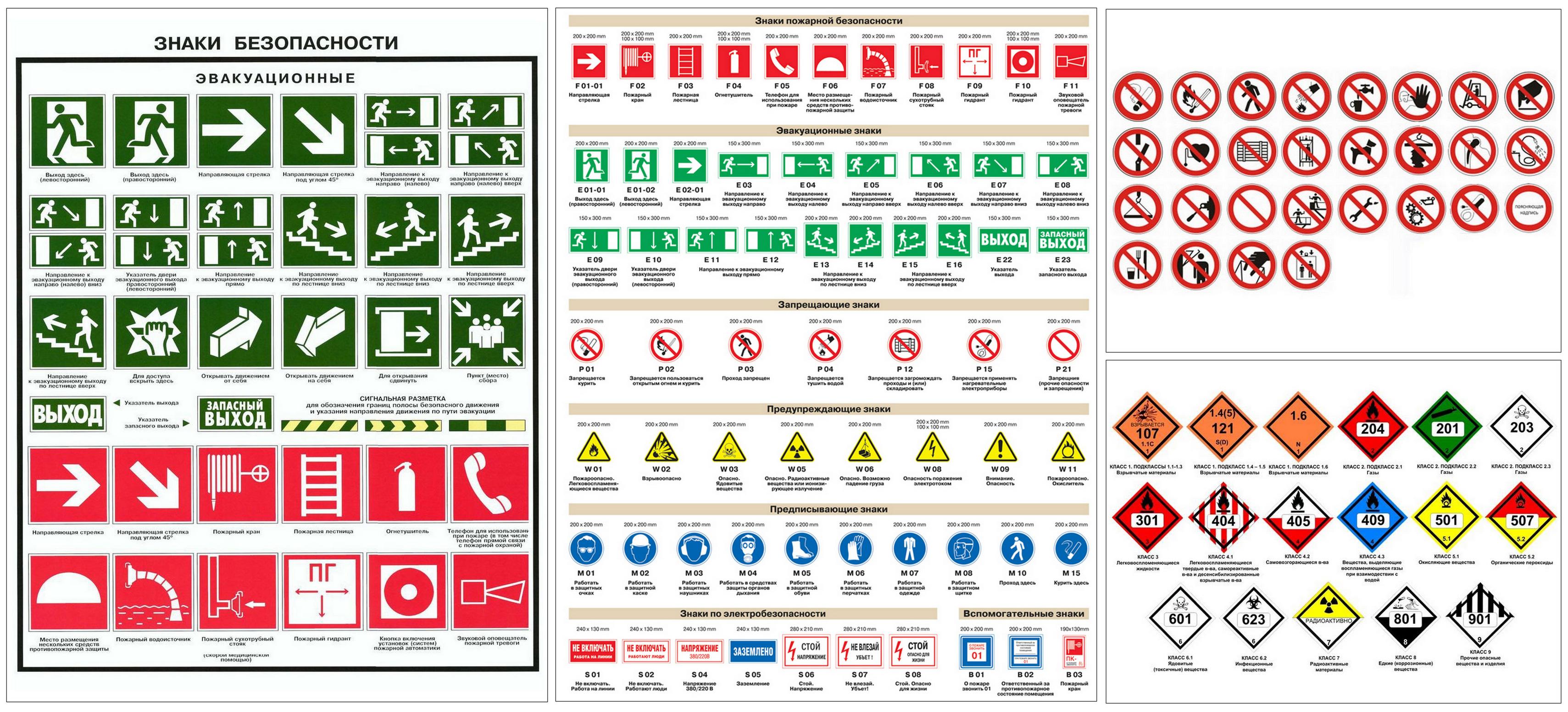 знаки-опасности-воронеж